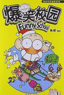 漫画世界幽默系列:爆笑校园1.pdf