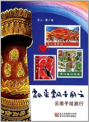 藏族服饰手绘图