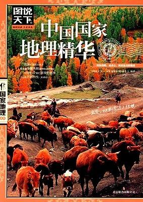 中国国家地理精华.pdf