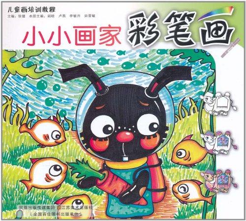 儿童画培训教程:小小画家彩笔画图片