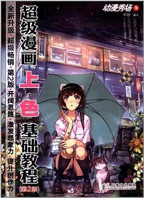 动漫秀场9:超级漫画上色基础教程.pdf