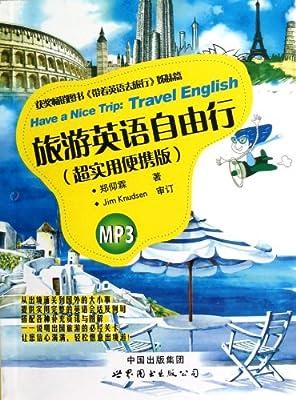 旅游英语自由行.pdf