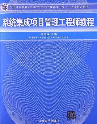 全国计算机技术与软件专业技术资格考试指定用书:系统集成项目管理工程师教程.pdf