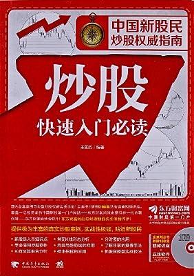 中国新股民炒股权威指南:炒股快速入门必读.pdf