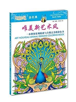 创意花园 涂经典·唯美新艺术风:一本带你发现精致与自然之美的涂色书.pdf
