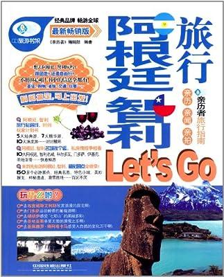 阿根廷·智利旅行Let's Go.pdf