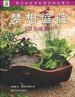 梦想庭院:组合盆栽DIY.pdf