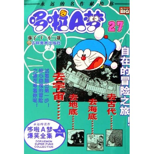 doraemon comic books