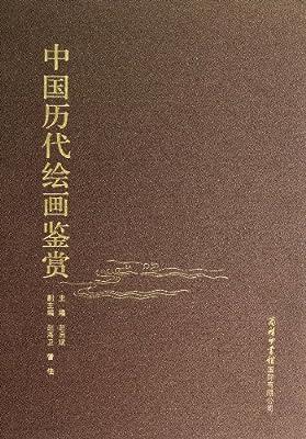 中国历代绘画鉴赏.pdf