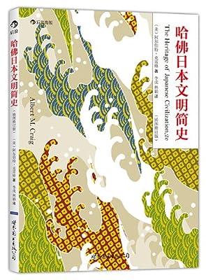 哈佛日本文明简史.pdf