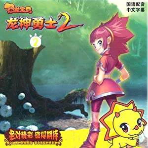 恐龙宝贝:龙神勇士2(9)(2vcd)