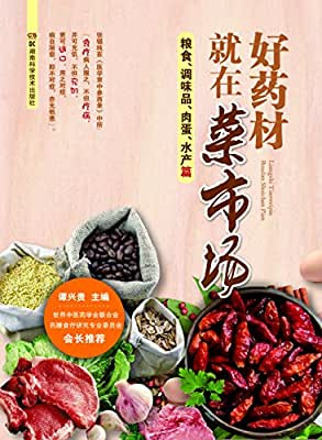 好药材就在菜市场——粮食、调味品、肉蛋、水产篇.pdf