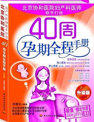 40周孕期全程手册.pdf