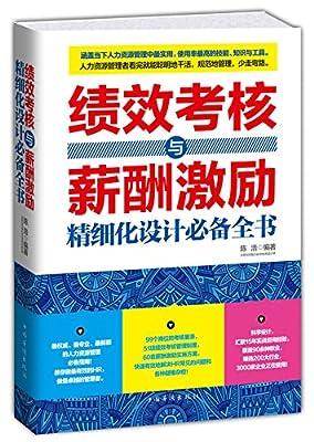 绩效考核与薪酬激励精细化设计必备全书.pdf