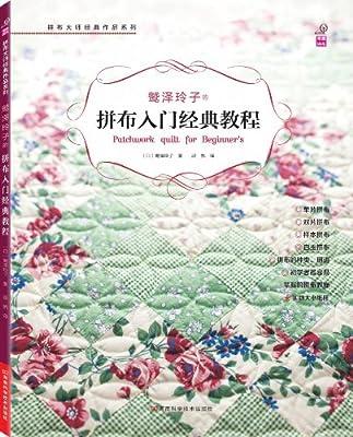 鹫泽玲子的拼布入门经典教程.pdf