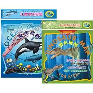 儿童房挂图:海洋动物+恐龙地图(套装共2册) [平装]