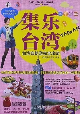 集乐台湾:台湾自助游完全攻略.pdf