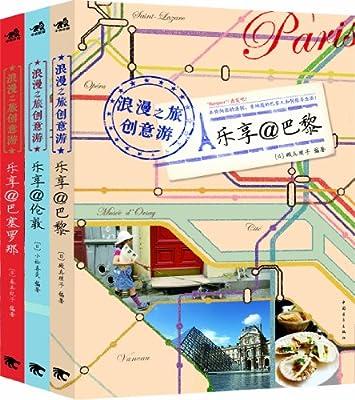 浪漫之旅创意游.pdf