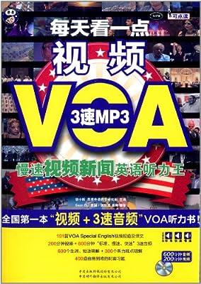 每天看一点:VOA慢速视频新闻英语听力王.pdf