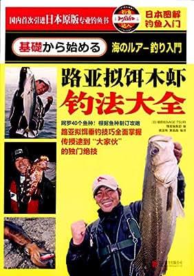 日本图解钓鱼入门:路亚拟饵木虾钓法大全.pdf