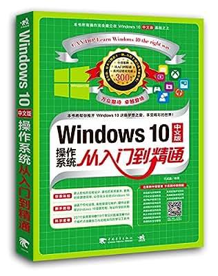 Windows 10中文版操作系统从入门到精通.pdf