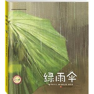 【绿部分】v部分化学阅读_尹东雨伞、作品集简介听课初中反思图片