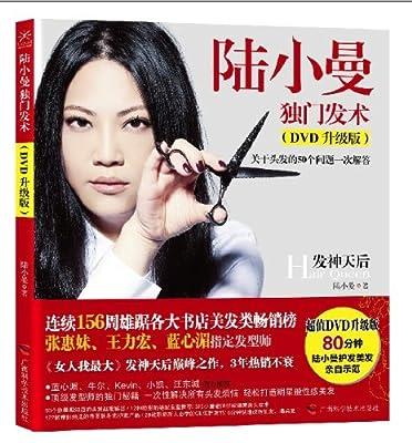 陆小曼独门发术.pdf