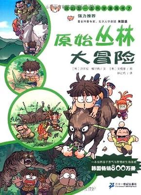 原始丛林大冒险.pdf