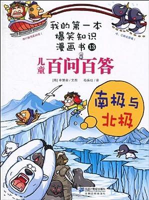 我的第一本爆笑知识漫画书13•儿童百问百答:南极与北极.pdf