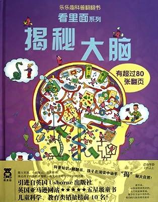 揭秘大脑.pdf