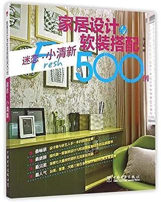 家居设计与软装搭配500例:迷恋·小清新.pdf