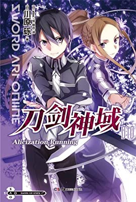 刀剑神域10:Alicization Running.pdf