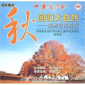 ...冥想音乐系列:秋(cd)回归大自然 冥想音乐系列:秋 音乐和效果...
