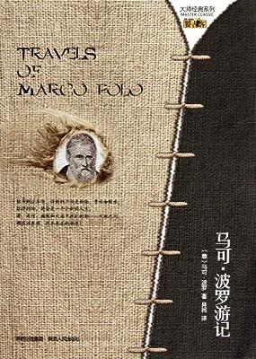 马可•波罗游记.pdf