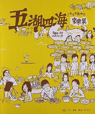五湖四海家常菜1:广东及华南地区.pdf