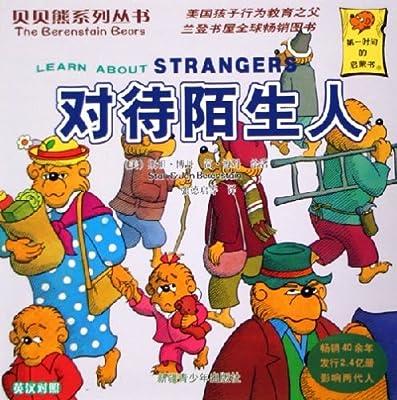 对待陌生人.pdf