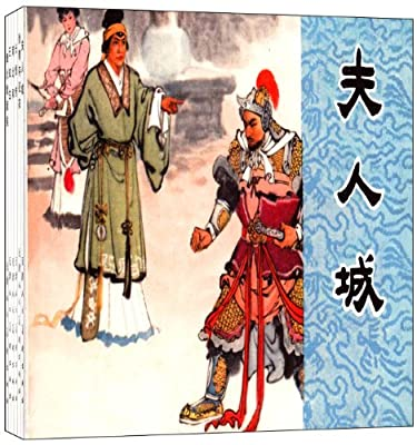 古代传奇集萃.pdf
