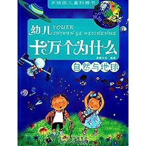 手绘板儿童科普书·幼儿十万个为什么:自然与地球