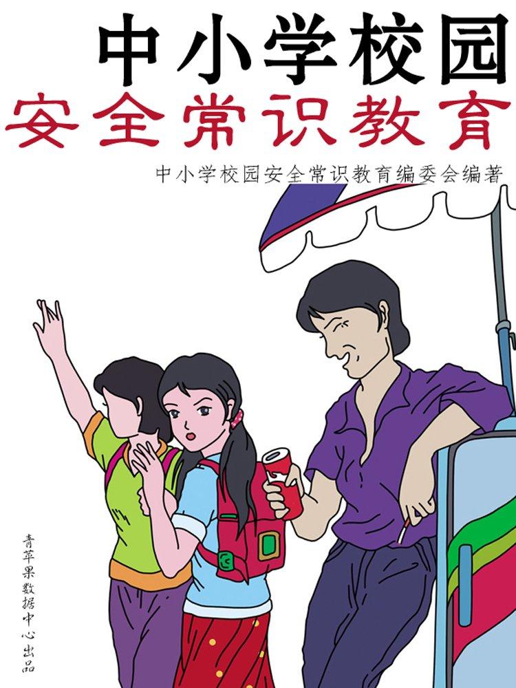 中小学校园安全常识教育 [kindle电子书]