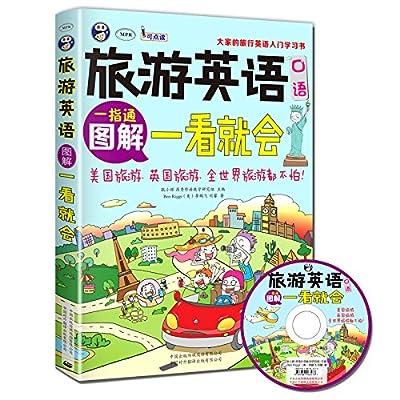 旅游英语口语书