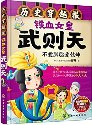 铁血女皇武则天.pdf