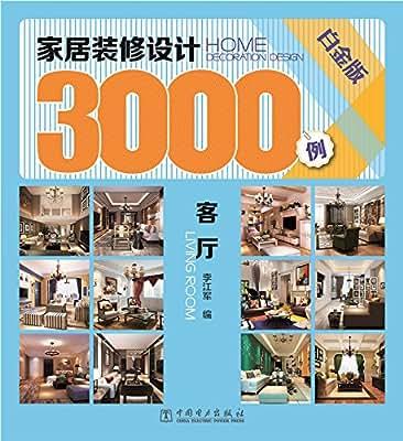 家居装修设计3000例:客厅.pdf