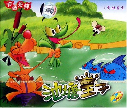 池塘王子1 青蛙勇士 2VCD