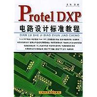 Protel DXP电路设计标准教程