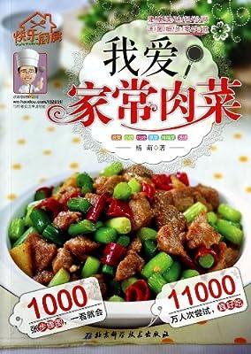 我爱家常肉菜.pdf