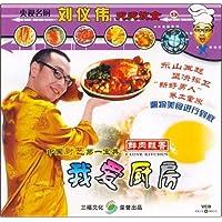 天天饮食:鲜肉飘香9