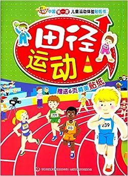 中国第一套儿童运动体验贴纸书:田径运动》主要内容