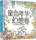 童色年华幻想卷.pdf