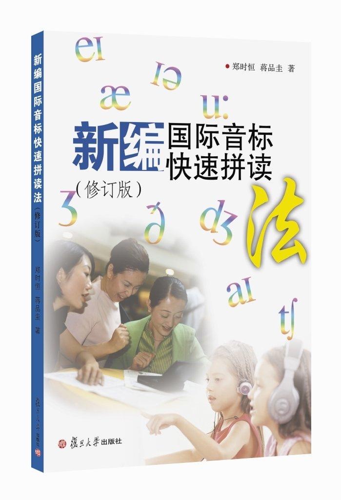 新编国际音标快速拼读法(修订版):亚马逊:图书