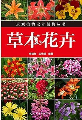景观植物设计便携丛书:草本花卉.pdf
